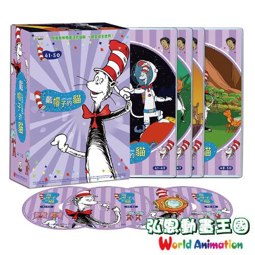 (加拿大動畫)戴帽子的貓 BOX 5 DVD ( THE CAT IN THE HAT ) ※附導讀手冊