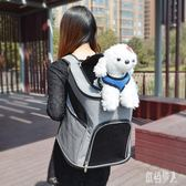 寵物外出包柯基雙肩包便攜自背大號狗包寵物泰迪旅游包貓包 PA6301『紅袖伊人』