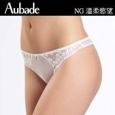 Aubade-溫柔慾望M蕾絲丁褲(白)