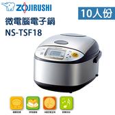 免運費【附蒸籠】ZOJIRUSHI 象印【10人份】微電腦電子鍋 NS-TSF18