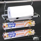 king 吊掛式 廚房紙巾+保鮮膜 多功能 不鏽鋼 收納架