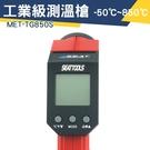 電子溫度計 工業用 手持測溫槍 背光顯示...