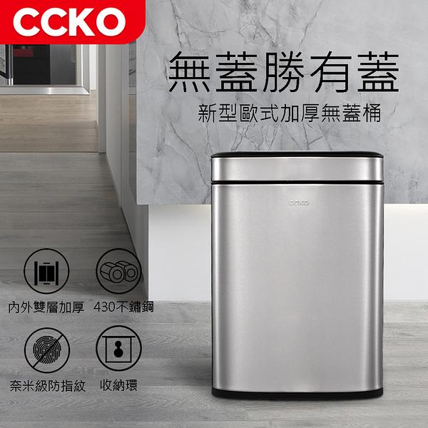 德國CCKO 新款 無蓋家用客廳臥室廚房創意廁所不銹鋼垃圾桶12L雙色任選
