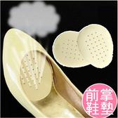 矽膠前掌墊 女高跟鞋 鞋墊 防痛墊 透氣乳膠 一對