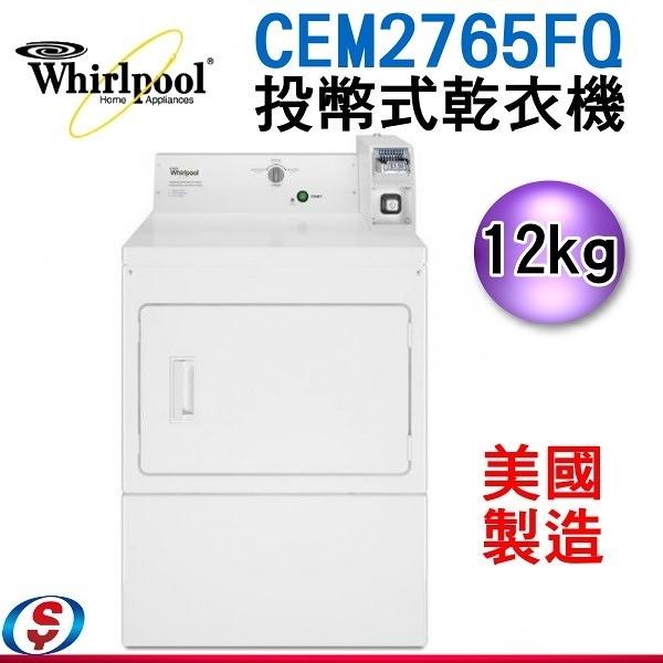 【信源】12公斤  Whirlpool惠而浦投幣式商用乾衣機 CEM2765FQ