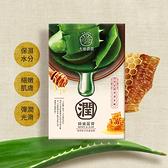大地農潤 極潤鮮萃蜂蜜蘆薈保濕面膜(5入)