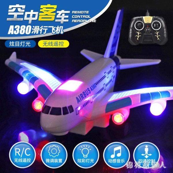 遙控飛機 新款遙控飛機空中巴 電動飛機模型玩具 航空模型燈光音樂充電耐摔 CP900【棉花糖伊人】
