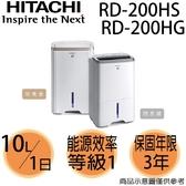【HITACHI日立】10公升/1日 搭載PM2.5濾網 一級節能 除濕機 RD-200HS (閃亮銀) / RD-200HG (玫瑰金) 免運費