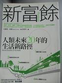 【書寶二手書T1/社會_OTV】新富餘-人類未來20年的生活新路徑_茱麗葉.修