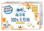蘇菲 肌的呼吸100%天然棉無香 28片2包【屈臣氏】
