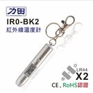 力田 IR0-BK2 遠紅外線溫度計 /支