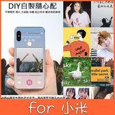 小米 紅米6 紅米5 紅米5 PLUS 红米Note5 相框式手機殼 軟殼 DIY 彩繪 手機殼 全包邊 保護殼