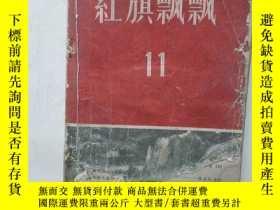 二手書博民逛書店1959年3月一版一印《紅旗飄飄》第11集罕見中國青年出版社編輯