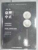 【書寶二手書T2/收藏_QBS】2019台灣中正亞洲藝術品春季拍賣會國際中文版