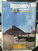 挖寶二手片-P16-032-正版VCD-其他【偵察機】-Discovery軍事飛行類(直購價)