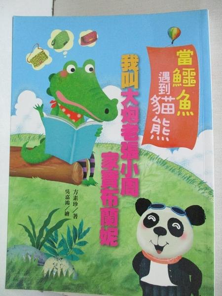【書寶二手書T1/兒童文學_LBB】方素珍創作精選:當鱷魚遇到貓熊_方素珍