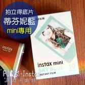 送保護套【菲林因斯特】fujifilm 富士 mini拍立得底片 天空藍 // 蒂芬妮 Tiffany 藍 湖水綠