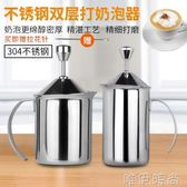奶泡機 奶泡器 手動 咖啡打奶器雙層打奶泡杯304不銹鋼拉花壺打奶 奶泡機JD 唯伊時尚