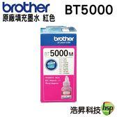 【原廠盒裝墨水/紅色】Brother BT5000 適用T300/T500W/700W/T800W/T310/T510W/T810W/T910DW