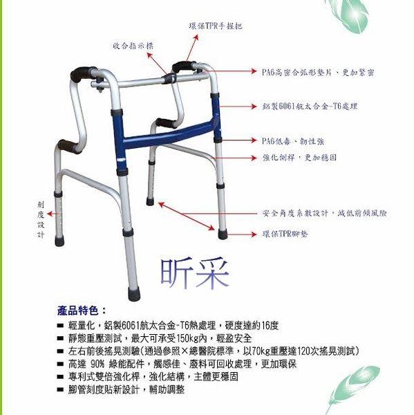 助行器 豪華輕量R型  航太鋁合金6061 深藍色
