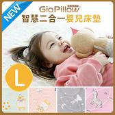 GIO 智慧二合一有機棉超透氣嬰兒床墊 床套可拆卸 水洗防蟎【L號 90x120cm】【佳兒園婦幼館】