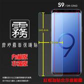 ◆霧面螢幕保護貼 SAMSUNG 三星 Galaxy S9 SM-G960F/S9+ S9 Plus SM-G965F 軟性 霧貼 霧面貼 保護膜