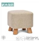 實木換鞋凳時尚穿鞋凳創意方凳布藝小凳子沙發凳茶幾板凳家用矮凳 qm依凡卡時尚