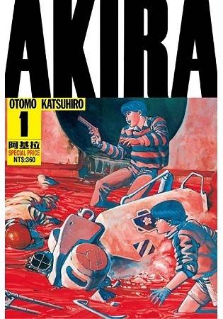 AKIRA阿基拉 01