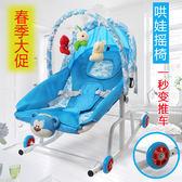 嬰兒搖搖椅安撫椅躺椅哄睡神器新生兒多功能可坐可躺嬰幼兒搖籃椅CY『韓女王』