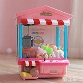 兒童迷你抓娃娃機夾娃娃機公仔投幣機糖果扭蛋男女孩玩具生日禮物 QG29259『優童屋』