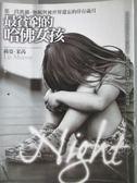【書寶二手書T1/翻譯小說_ODX】最貧窮的哈佛女孩_沈台訓,莉姿茉芮