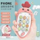 仿真手機 寶寶兒童音樂手機玩具女男孩電話嬰兒可咬小孩女孩仿真益智0-1歲 小天使 99免運