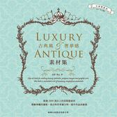 (二手書)古典風‧奢華感素材集 LUXURY & ANTIQUE