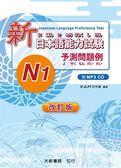 (二手書)改訂版 新日本語能力試験–N1-予測問題例