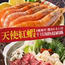 【免運】極鮮天使紅蝦干貝海陸超值鍋(6樣...