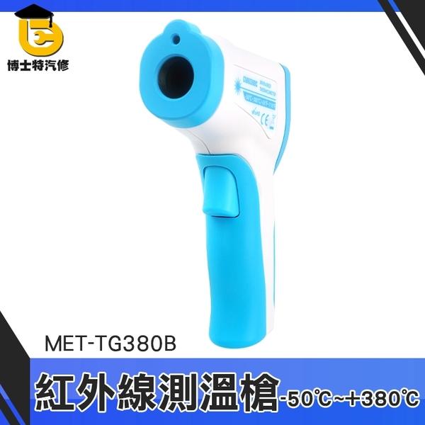 手持紅外線測溫儀 測溫槍-50~380度 工業電子溫度計 水溫烘焙油溫廚房 可調發射率MET-TG380B