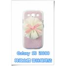 [ 機殼喵喵 ] Samsung Galaxy S3 i9300 手機殼 三星 韓國立體外殼 蕾絲蝴蝶結
