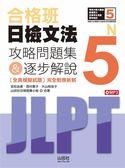 合格班日檢文法N5—攻略問題集&逐步解說(18K)