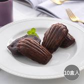 【貓德蓮】香蕉巧克力瑪德蓮蛋糕(10盒)
