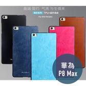 HUAWEI 華為 P8 MAX 逸彩系列 TPU+PU 超薄 全包邊 皮殼 手機殼 保護殼 手機套 矽膠套