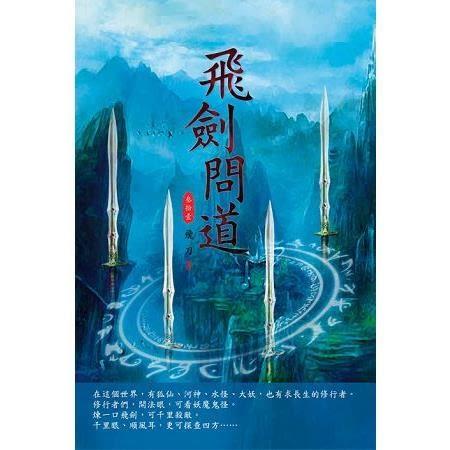 飛劍問道(第三十一卷):三才劍道