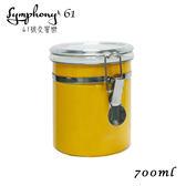 ~61 號交響樂~不鏽鋼防潮氣密收納罐密封罐黃色700ml 可分類儲存茶葉糖果咖啡奶粉等