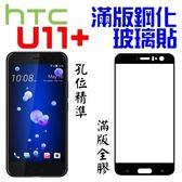 HTC U11 U12 U11 Plus 滿版 鋼化玻璃貼 9H 保護貼 全屏 全膠 無彩虹紋 不卡 保護套【采昇通訊】