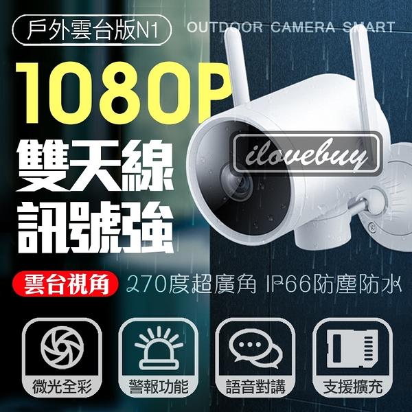 【小米系列】戶外雲台版N1 智能攝像機 小米監視器 小米戶外攝影機 戶外防水攝影機 小白