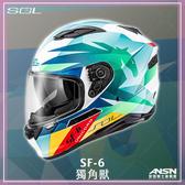 [安信騎士] SOL SF-6 SF6 彩繪 獨角獸 白綠 全罩 安全帽 內墨鏡 鏡片鎖 耳機槽