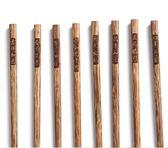 木筷子無漆無蠟10雙家庭裝祝福語筷子