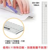 尺 COX三燕 CD-1001 100cm 切割尺 【文具e指通】 量販團購
