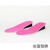 【富發牌】女款增高墊(22.5-25cm) 0016-55