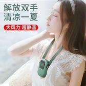 掛脖小風扇 迷你掛脖便攜式小型usb風扇 超靜音大風力 運動掛頸電風扇