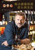 (二手書)喝法國葡萄酒搭台灣美食